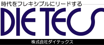 株式会社 ダイテックス( DIETECS)